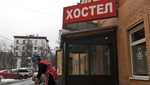 Хостел в Москве