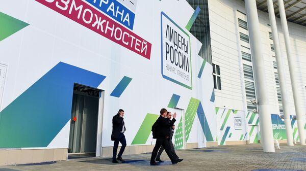 Участники финала конкурса управленцев Лидеры России в образовательном центре Сириус в Сочи
