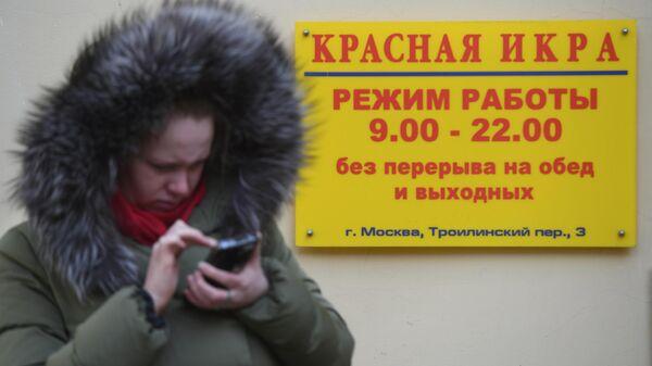 Табличка магазина Красная икра в Москве