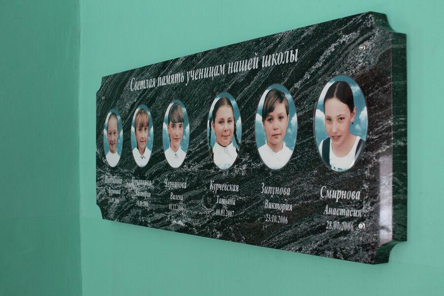 Памятная доска в память о погибших девочках