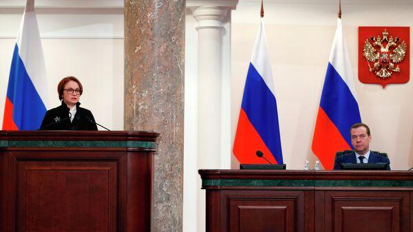 Председатель Центрального банка РФ Эльвира Набиуллина и Дмитрий Медведев на расширенном заседании коллегии министерства финансов РФ. 26 марта 2019