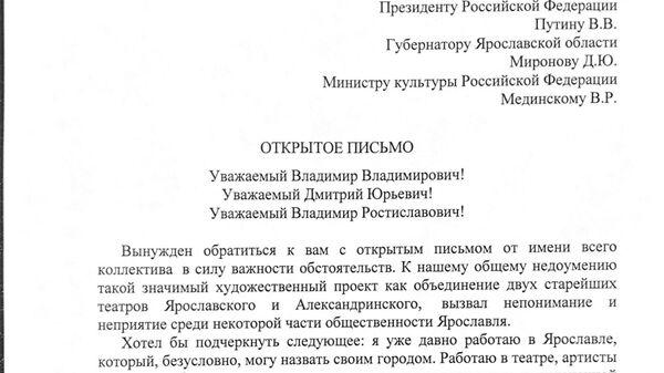 Открытое письмо труппы Волковского театра