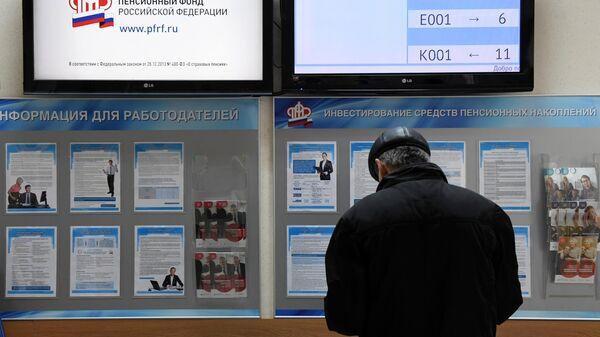 Посетитель в пенсионном фонде российской федерации в Москве