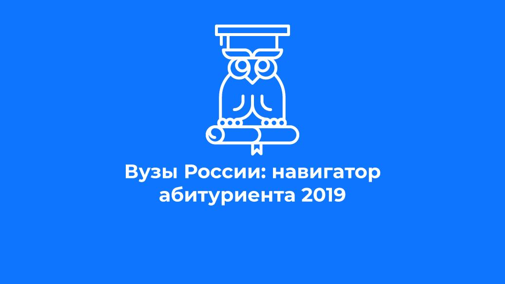 Навигатор абитуриента - 2019
