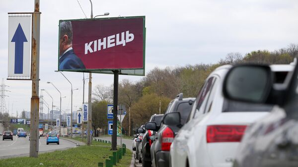 Билборд с фотографией Петра Порошенко и надписью конец в Киеве