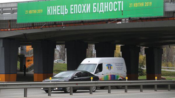 Баннер с надписью конец эпохи бедности в Киеве