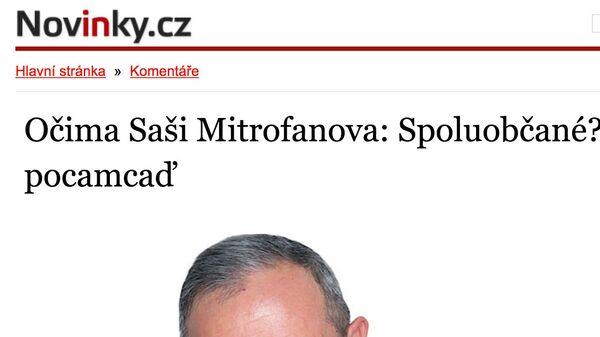 Скриншот новости о фотографии корреспондента Sputnik France, сделанной во время пожара в Нотр-Даме, на сайте novinky.cz
