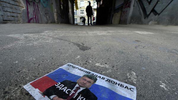 Портрет президента Украины Петра Порошенко на улице Киева. 20 апреля 2019