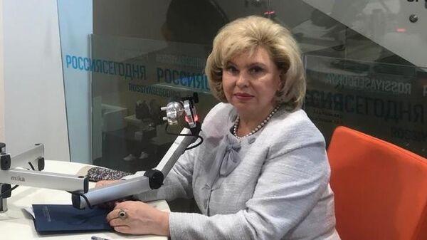 Уполномоченный по правам человека в РФ, член Временной комиссии Татьяна Москалькова