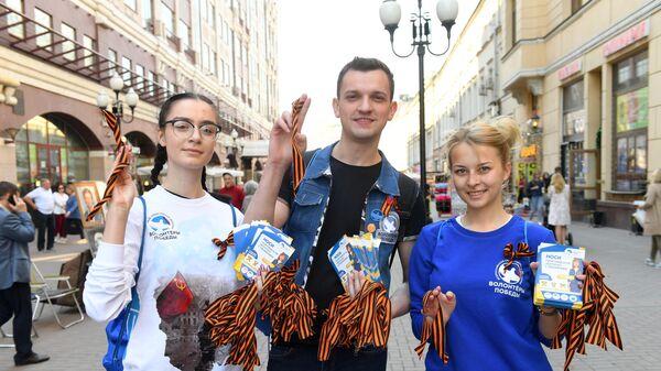Волонтеры раздают георгиевские ленточки на Арбате в Москве в рамках ежегодной акции Георгиевская ленточка, посвященной 74-й годовщине Победы в Великой Отечественной войне