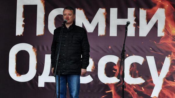 Бывший министр обороны ДНР Игорь Стрелков выступает на митинге Помни Одессу! на Суворовской площади в Москве