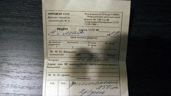 Рецепт, выписанный на бланке Минздрава СССР
