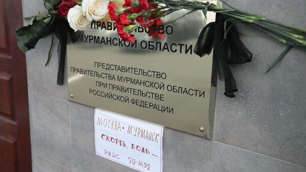 Цветы у здания представительства правительства Мурманской области при правительстве РФ в Москве в память о погибших на борту самолета компании Аэрофлот Sukhoi Superjet-100 в аэропорту Шереметьево
