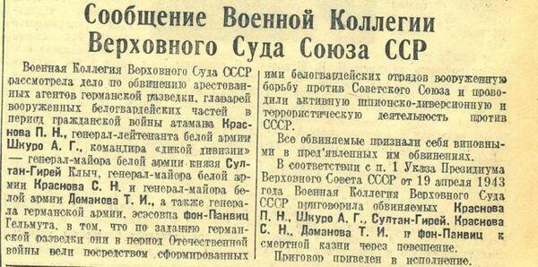 Приговор по делу атамана Краснова П.Н. и других от 16 января 1947. Информационное сообщение газеты Правда