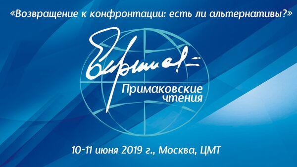 V Примаковские чтения пройдут в Центре международной торговли Москвы