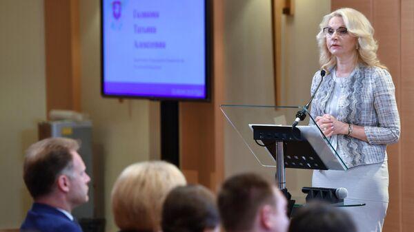 Заместитель председателя правительства РФ Татьяна Голикова выступает на итоговом заседании коллегии министерства просвещения России