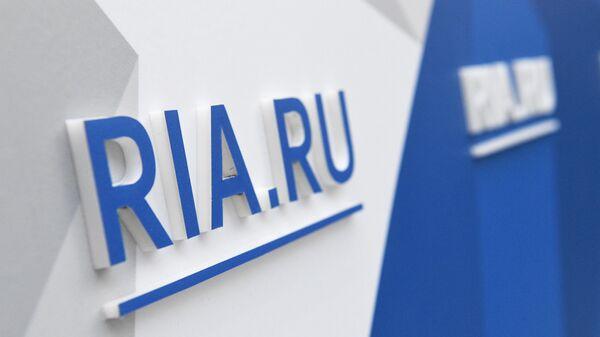 Логотип RIA.ru в оформлении стенда ресурса на Российском инвестиционном форуме в Сочи