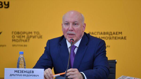 Посол России в Белоруссии Дмитрий Мезенцев во время брифинга в мультимедийном пресс-центре Sputnik Беларусь