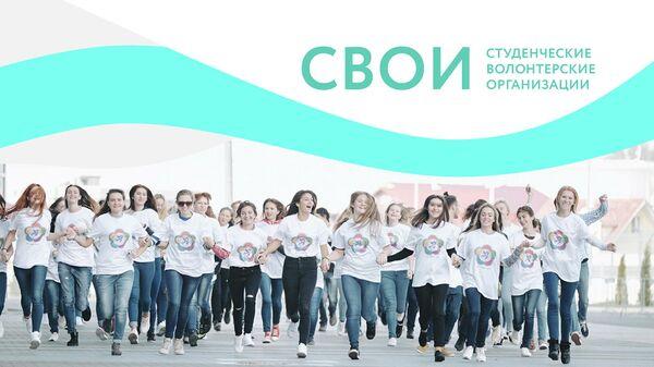 Более 250 организаций присоединятся к программе развития волонтерства