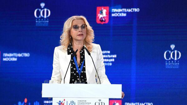 Татьяна Голикова выступает на пленарном заседании открытия III Форума социальных инноваций регионов