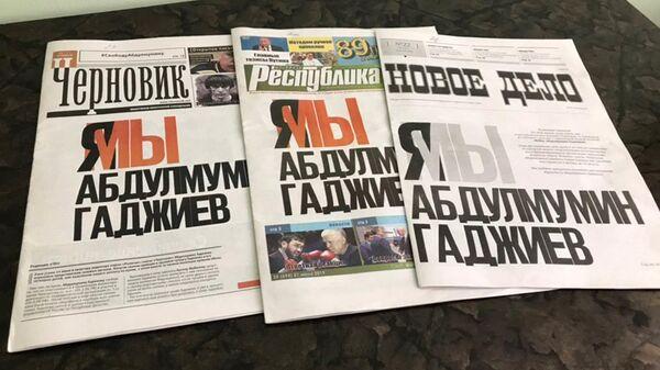 Три газеты в Дагестане вышедшие с одинаковой передовицей в поддержку арестованного журналиста Абдулмумина Гаджиева