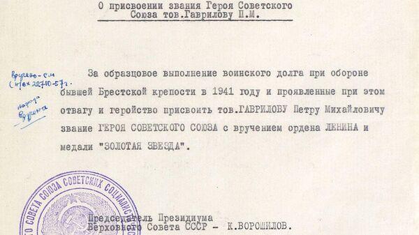 Указ Президиума Верховного Совета СССР о награждении орденами и медалями участников обороны Брестской крепости