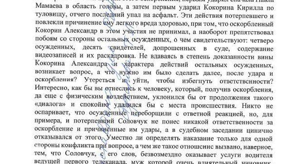 Письмо Татьяны Стукаловой, адвоката Александра Кокорина, стр.1