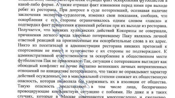 Письмо Татьяны Стукаловой, адвоката Александра Кокорина, стр. 2