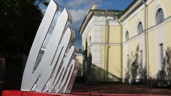 Логотип премии Инновация