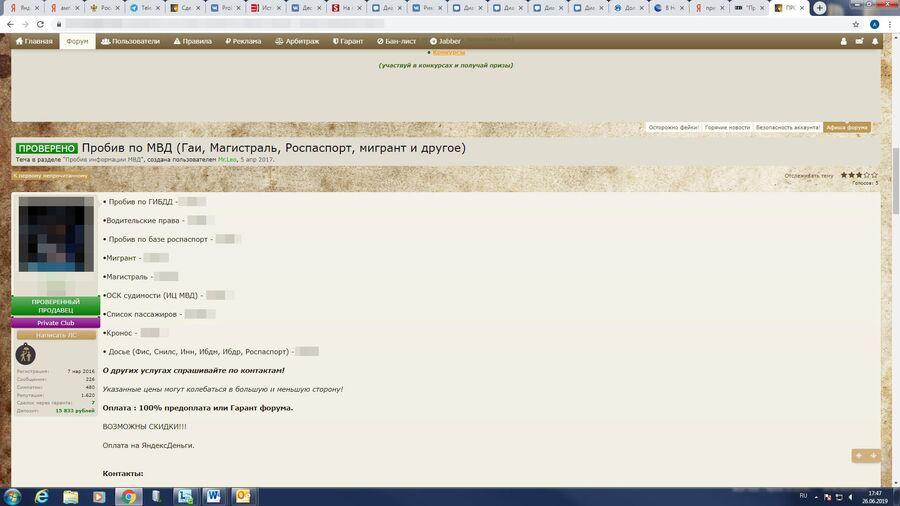 Скрин с форума, на котором продают данные