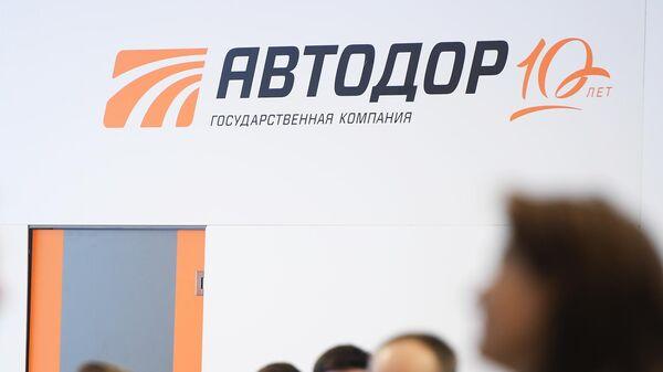 Стенд государственной компании Автодор