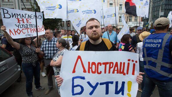 Участники протестной акции против отмены закона о люстрации у Конституционного суда в Киеве