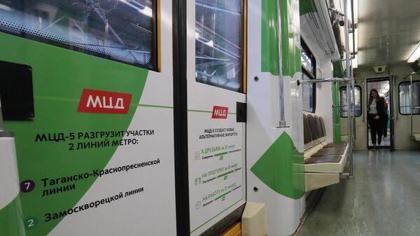 Запуск тематического поезда, посвященного Московским центральным диаметрам, в электродепо Красная Пресня в Москве