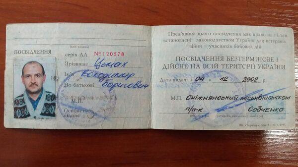 Удостоверение ветерана боевых действий Владимира Цемаха