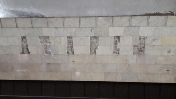 Станция Делиси тбилисского метрополитена