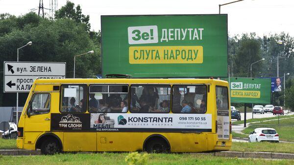 Агитационные плакаты партии Владимира Зеленского Слуга Народа на одной из улиц Львова