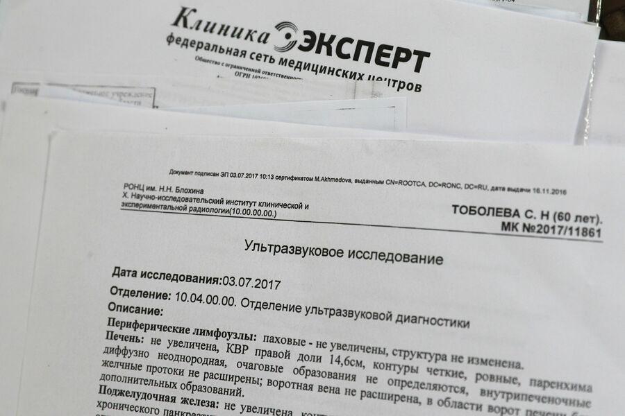 Ультразвуковое исследование в РОНЦ им. Н.Н. Блохина