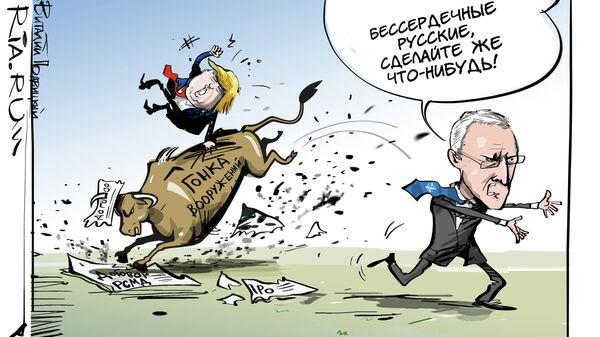 Опять русские