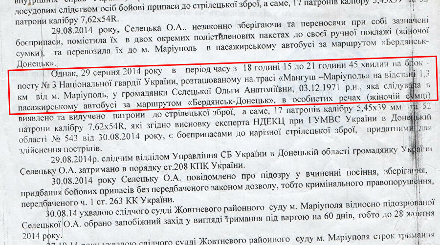 Ольга Селецкая была задержана в центре Мариуполя, однако по протоколам ее якобы сняли с автобуса на междугородней трассе. Она считает, что это сделано, чтобы спрятать ее пребывание в тайной тюрьме в аэропорту