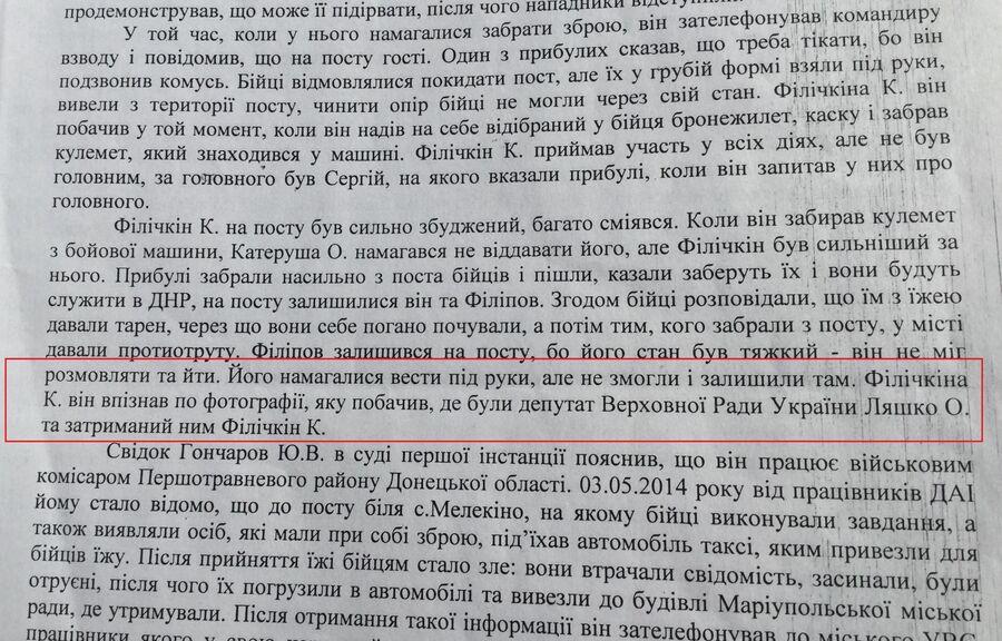 По показаниям украинских военных, у которых Филичкин пытался отобрать оружие, они опознали его на видео Олега Ляшко, сделанном 7 мая, хотя официально он был задержан только 17 августа