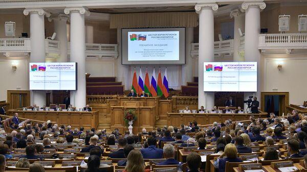 Пленарное заседание VI Форума регионов России и Белоруссии. 18 июля 2019