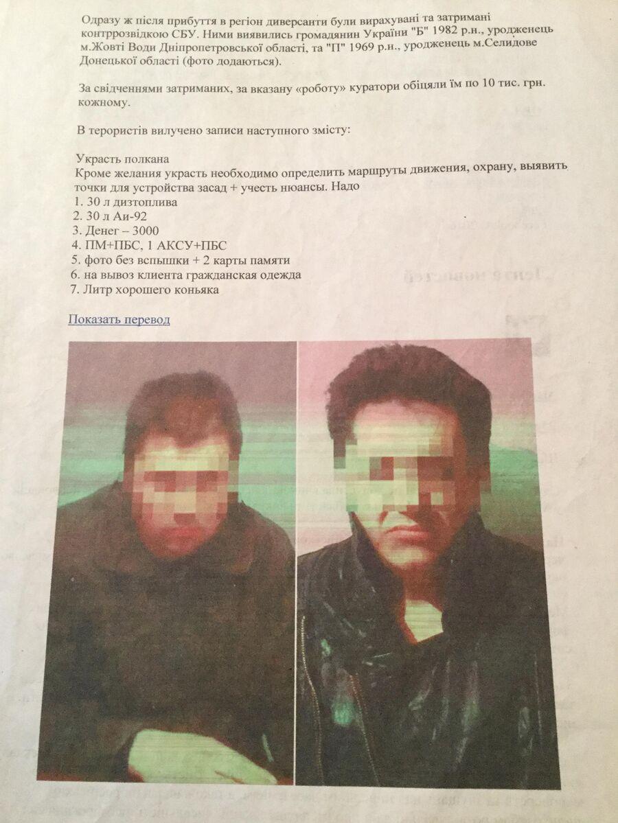 Сообщение помощника главы СБУ от 25 марта с портретом Бабича