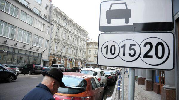 Парковка в центре Москвы