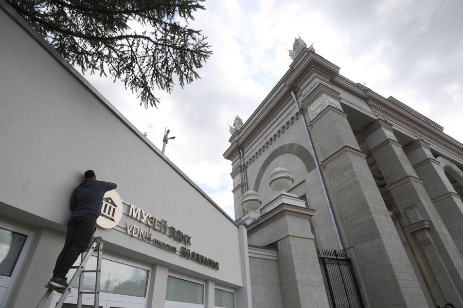 Вход в музей ВДНХ в Москве