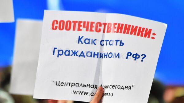 Как соотечественнику получить право на проживание в РФ: Инструкция по применению