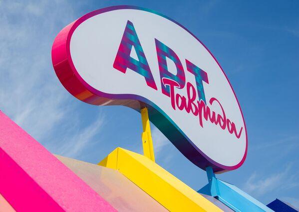 Эмблема на фестивале творческих сообществ Таврида-АРТ в бухте Капсель в Судаке