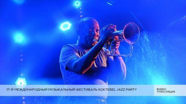 LIVE: Фестиваль Koktebel Jazz Party. День третий