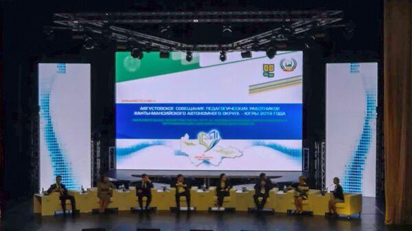 Августовское совещание педагогических работников Ханты-Мансийского автономного округа - Югры 2019