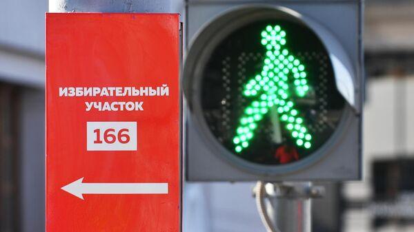 Указатель к избирательному участку в Москве