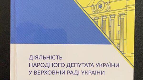 Учебники для депутатов Рады